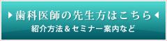 歯科医師の先生方はこちら 紹介方法&セミナー案内