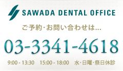 ご予約・お問い合わせは 03-3341-4618